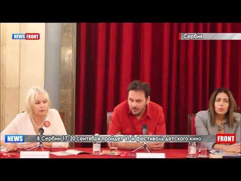 В Сербии 17-20 сентября пройдет VI-й фестиваль детского кино
