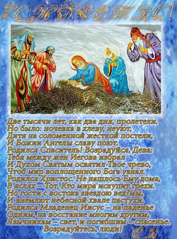 Поздравления свят вечер 6 января 94