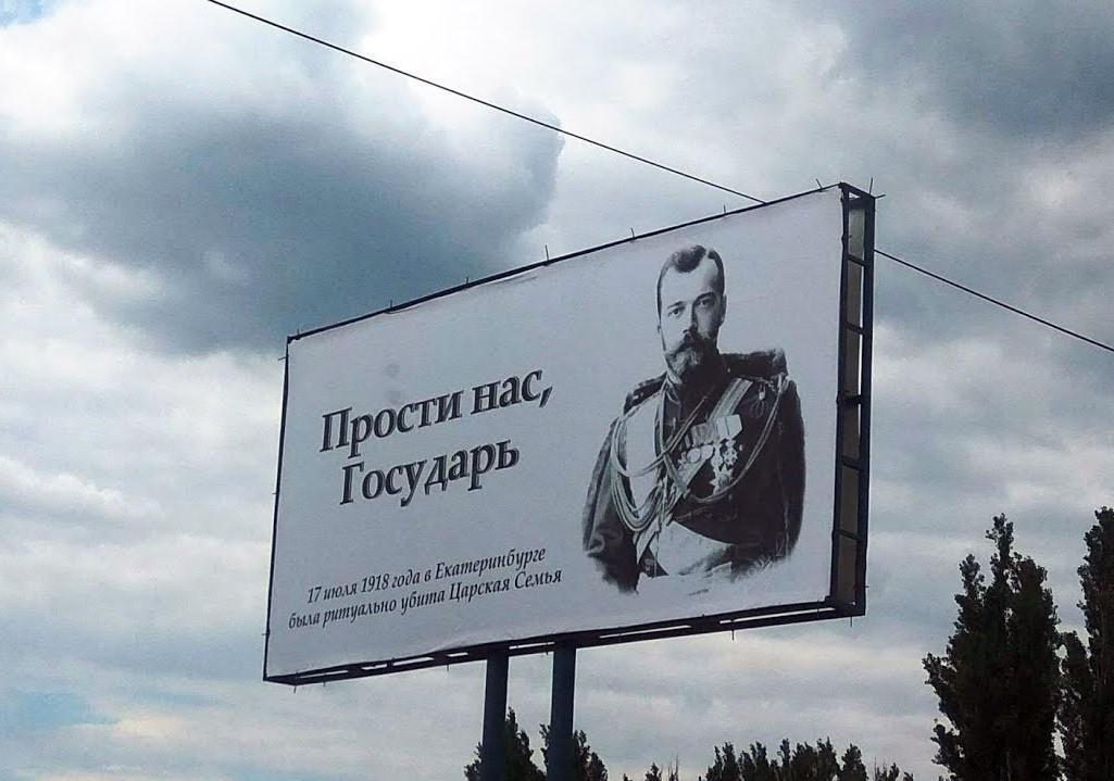 Царь, «Белое движение», Солженицын… Патриотизм?