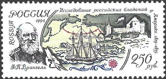 Фердинанд Врангель. Дневник путешествия из Ситхи в Санкт-Петербург через Мексику- 2 часть