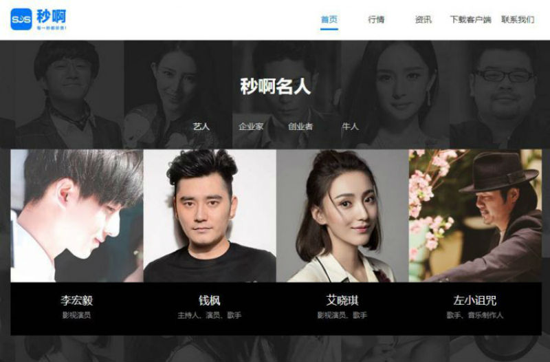 Время — деньги: в Китае выпустили приложение, в котором фанаты могут купить время знаменитостей