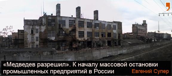 «Медведев разрешил». К началу массовой остановки промышленных предприятий в России