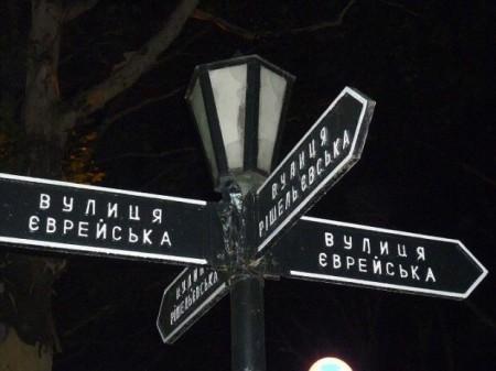 Одесские евреи приготовились к эвакуации из города