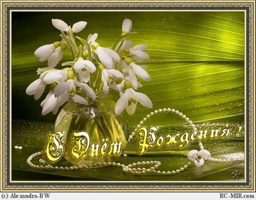 Желаю вам быть счастливым человеком, радоваться каждому новому дню, находить удовольствие в привычных вещах