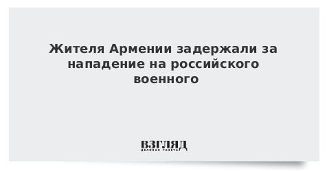 Жителя Армении задержали за нападение на российского военного