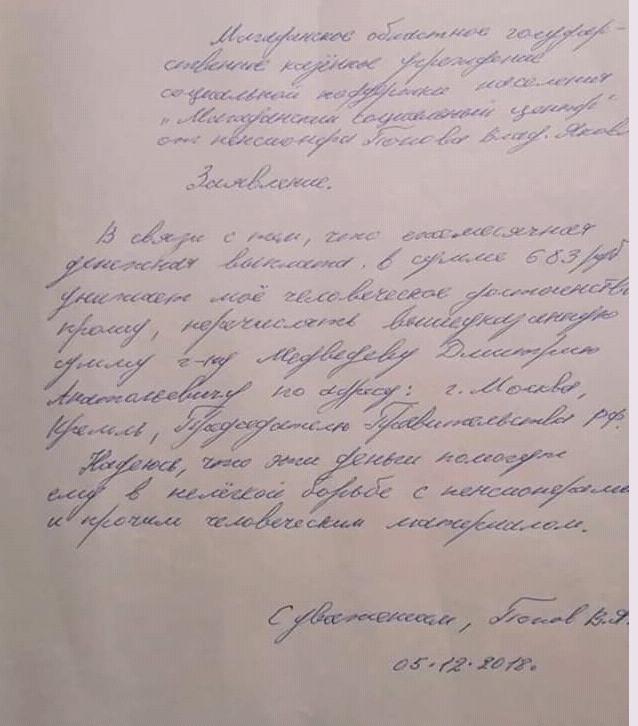 Ветеран из Магадана вернул М…
