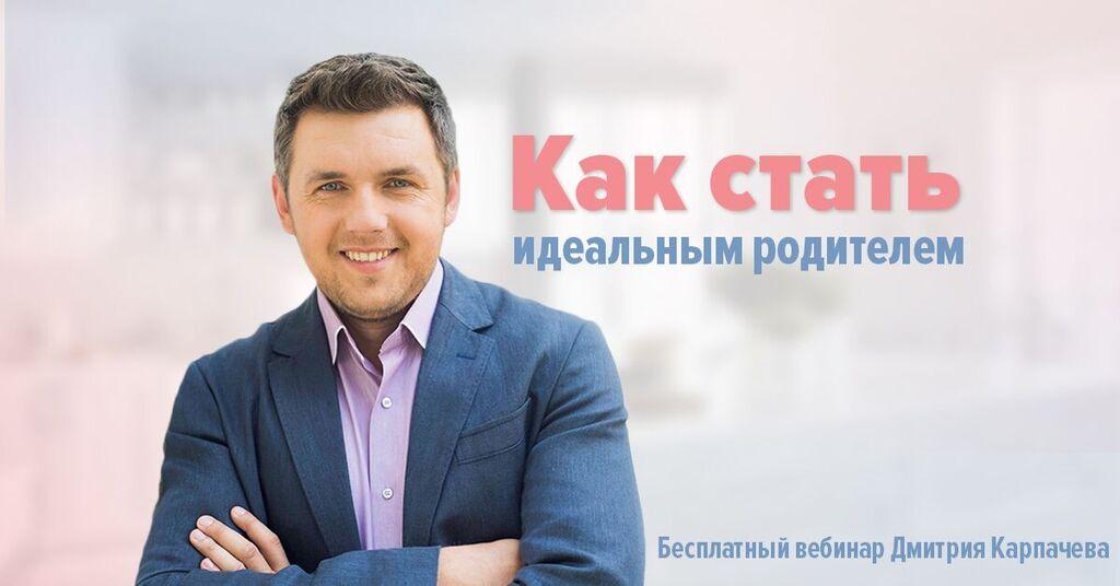 БЕСПЛАТНЫЙ вебинар Дмитрия К…