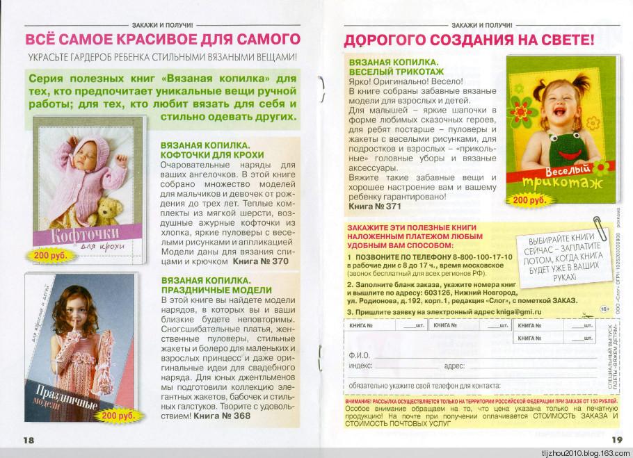 Вяжем детям Спецвыпуск №9 2014 - 紫苏 - 紫苏的博客