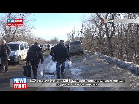 Важно! ВСУ открыли огонь по КПВВ Майорск, ранены мирные жители,  подробности происшествия