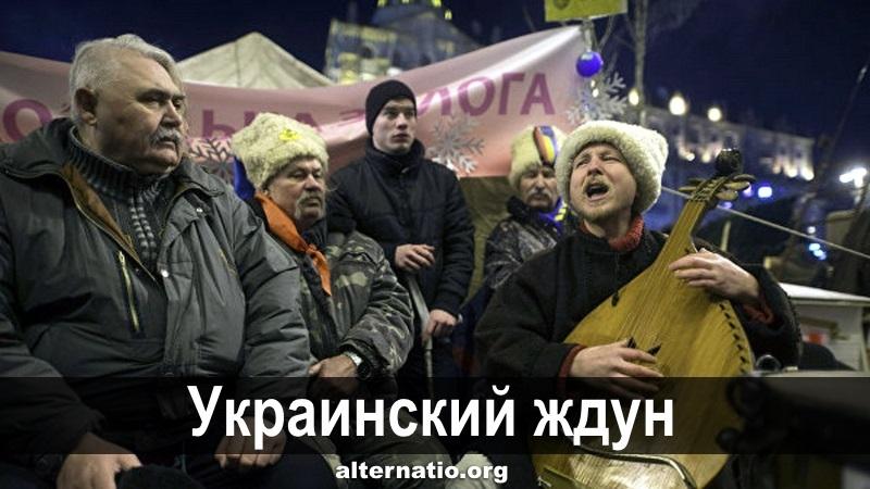 Украинский ждун