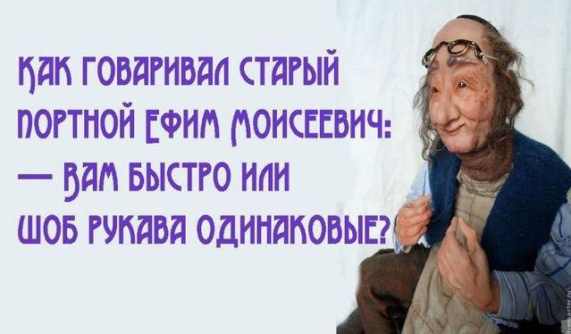 Как поговаривал старый портной Ефим Моисеевич... Улыбнемся))