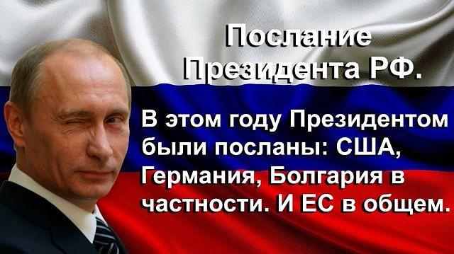 Послание Президента )))