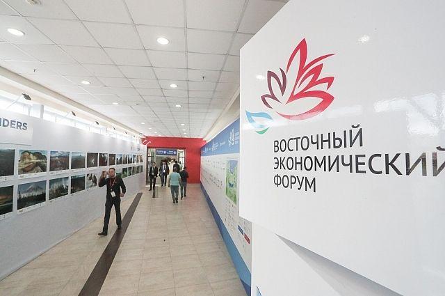 Восточный экономический форум-2019 пройдет 4–6 сентября