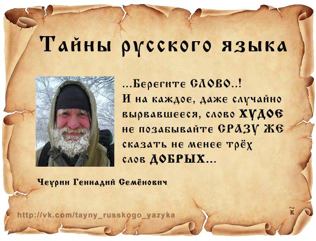 тайны о русском языке в картинках