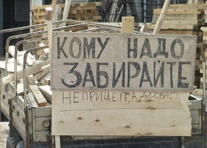 Смешные надписи (73 фото)