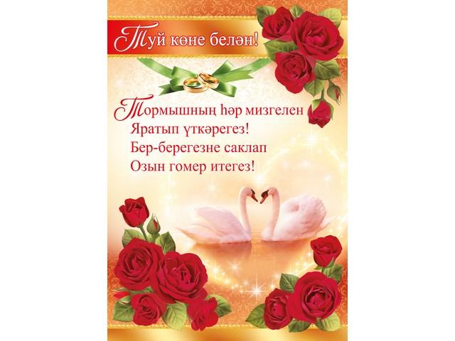 Поздравления с днем рождения на татарском языке для женщине