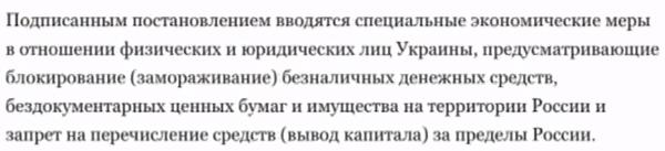 Санкции против Украины вступили в силу, счета заморожены