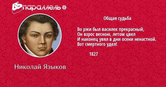 Общая судьба.  Александр  Пушкин