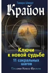 Т.Шмидт Крайон. Ключи к новой судьбе. 11 сакральных шагов.№12