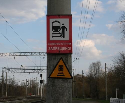 Железнодорожники предотвращали несанкционные переходы