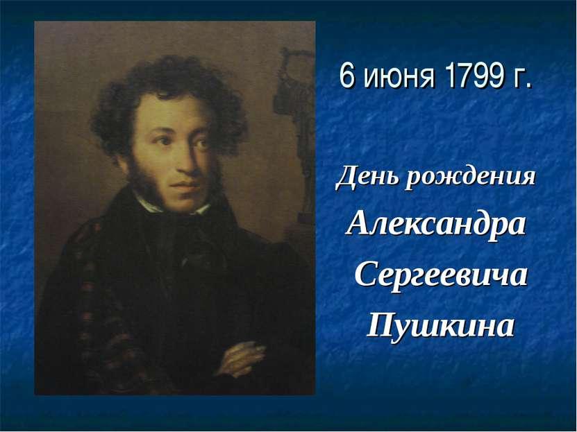 Сегодня день рождения нашего великого русского поэта!