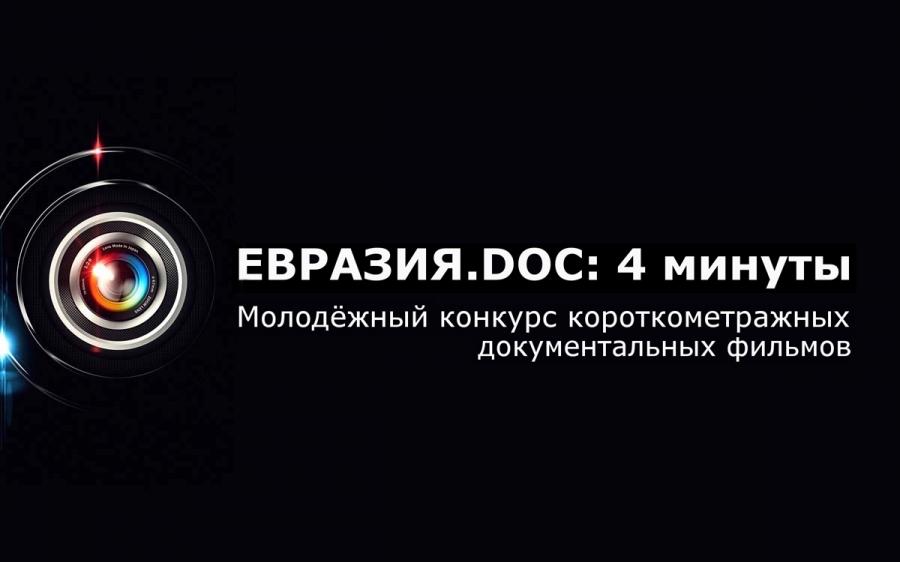 Молодёжный конкурс документального кино «Евразия.doc: 4 минуты»