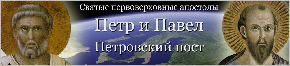 ПЕТРОВ ПОСТ (нестрогий) с 27 июня по 11 июля 2016 года