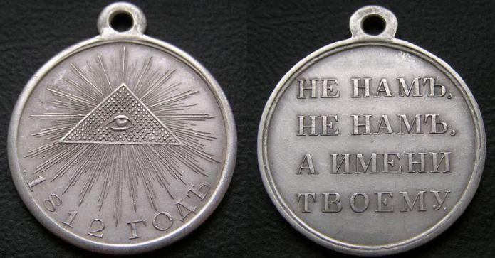 Тайна «странной медали». Или с кем и почему воевала Россия в 1812г.