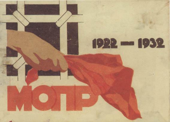 Международная организация помощи борцам революции (МОПР)