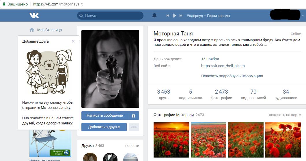 ВКонтакте, нацисты и резиновые утята сисяна