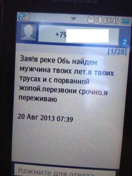 Уморительные SMS диалоги.