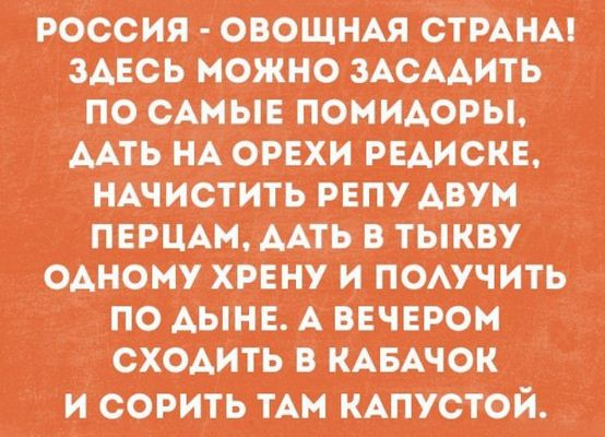Россия - овощная страна))) Юмор
