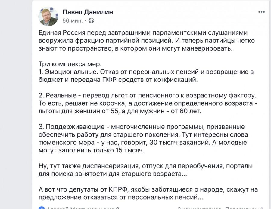 Единая Россия вооружила фрак…