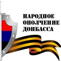НАРОДНОЕ ОПОЛЧЕНИЕ ДОНБАССА (Павел Губарев)