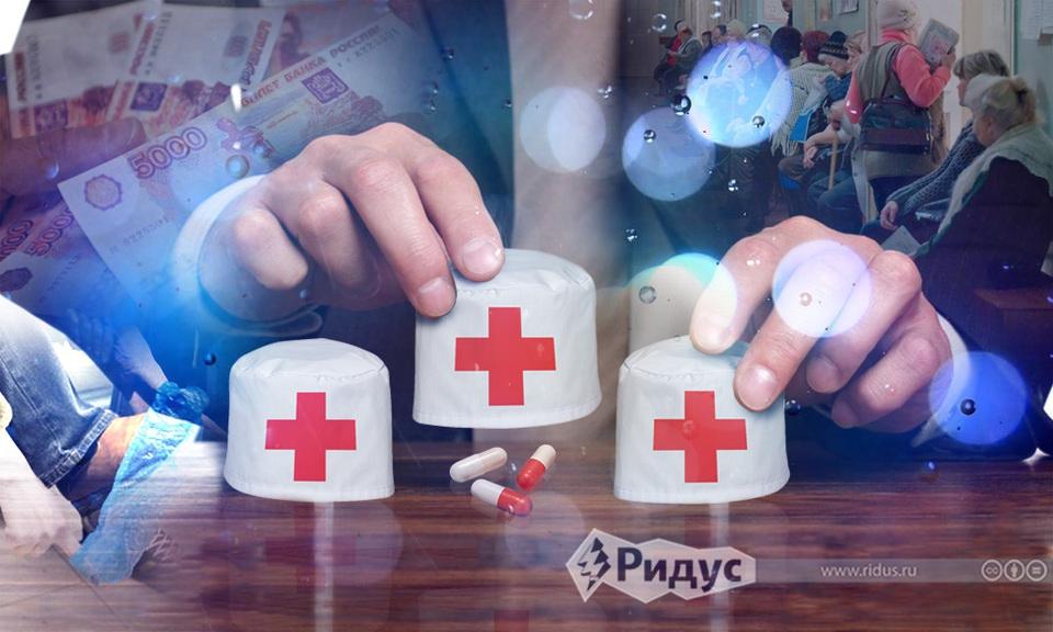 Почему бесплатная медицина -…