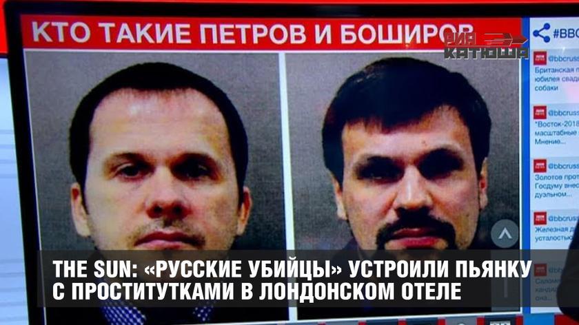 The Sun: «Русские убийцы» устроили пьянку с проститутками в лондонском отеле