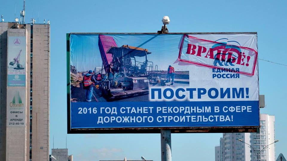 ВРАНЬЕ! В Екатеринбурге неизвестные подкорректировали агитплакаты «Единой России»