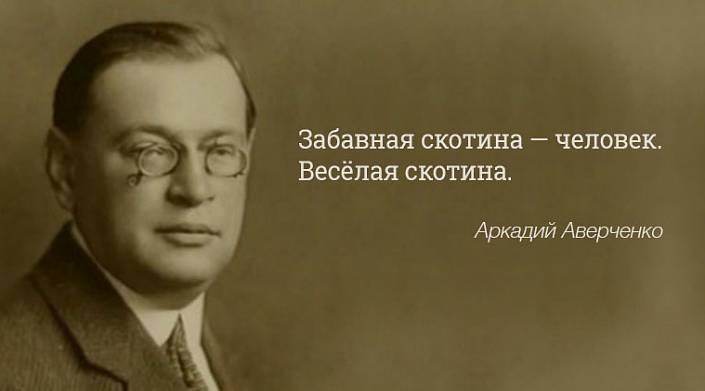 Аркадий Аверченко о женщинах, детях и прочих мерзавцах