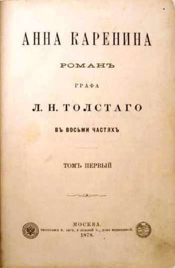 """Роман Толстого """"Анна Толстого"""" признан среди лучших в истории"""