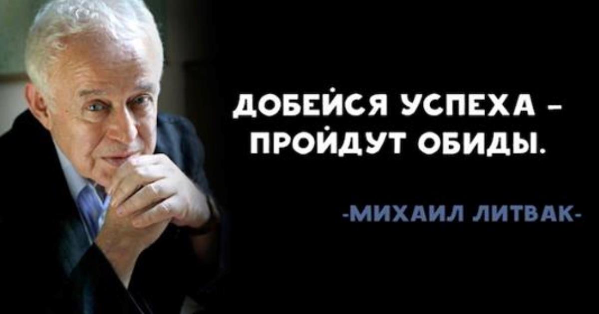 Михаил Литвак: Ваш человек вас найдет