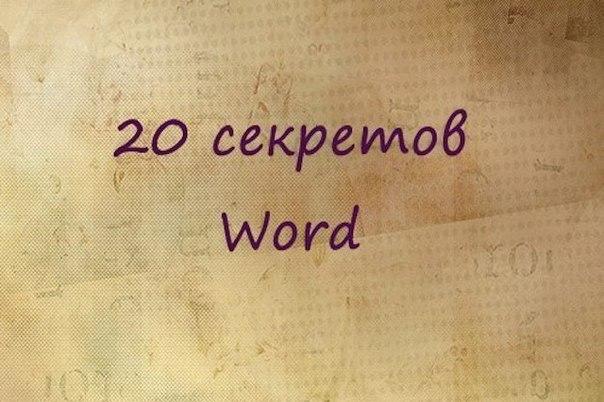 УЗЕЛОК НА ПАМЯТЬ. 20 секретов WORD