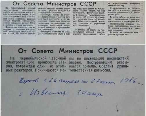 Чернобыль ложь и правда спустя 30 лет