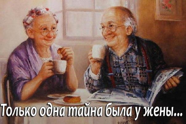 Муж и жена прожили вместе 50 лет. Не было у них секретов друг от друга, только одна тайна была у жены. На верхней полке в ее шкафу стояла коробка из-под обуви