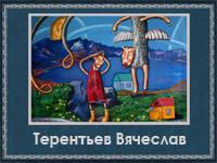 Терентьев Вячеслав