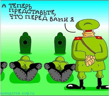 СМЕХОТЕРАПИЯ. Армейские маразмы. (6)