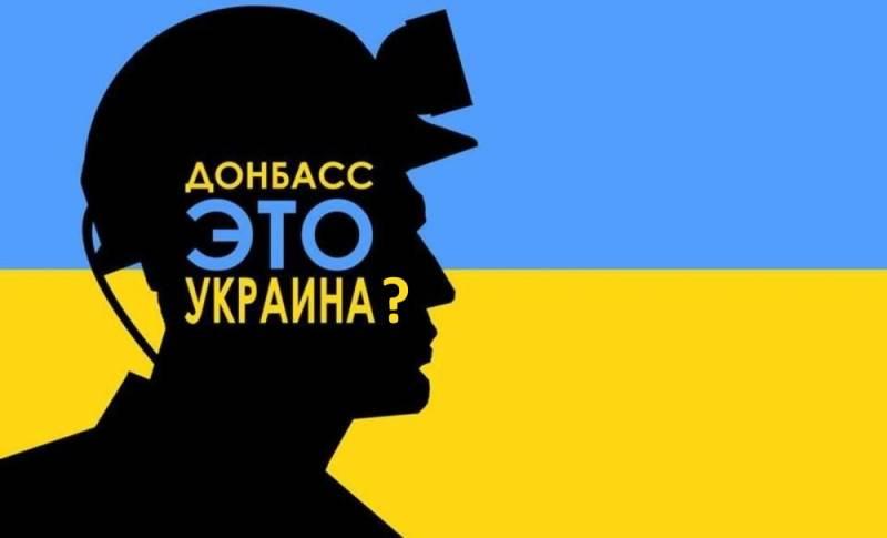 Донбасс собрался вернуться в состав Украины?
