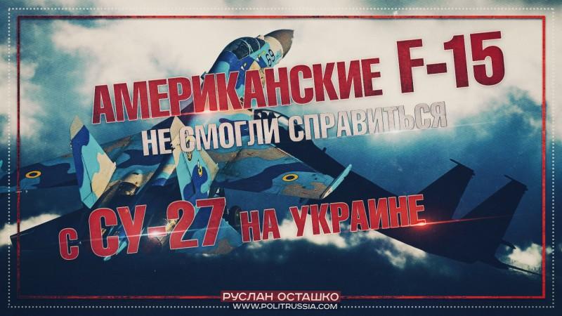 Американские F-15 не смогли справиться с Су-27 на Украине