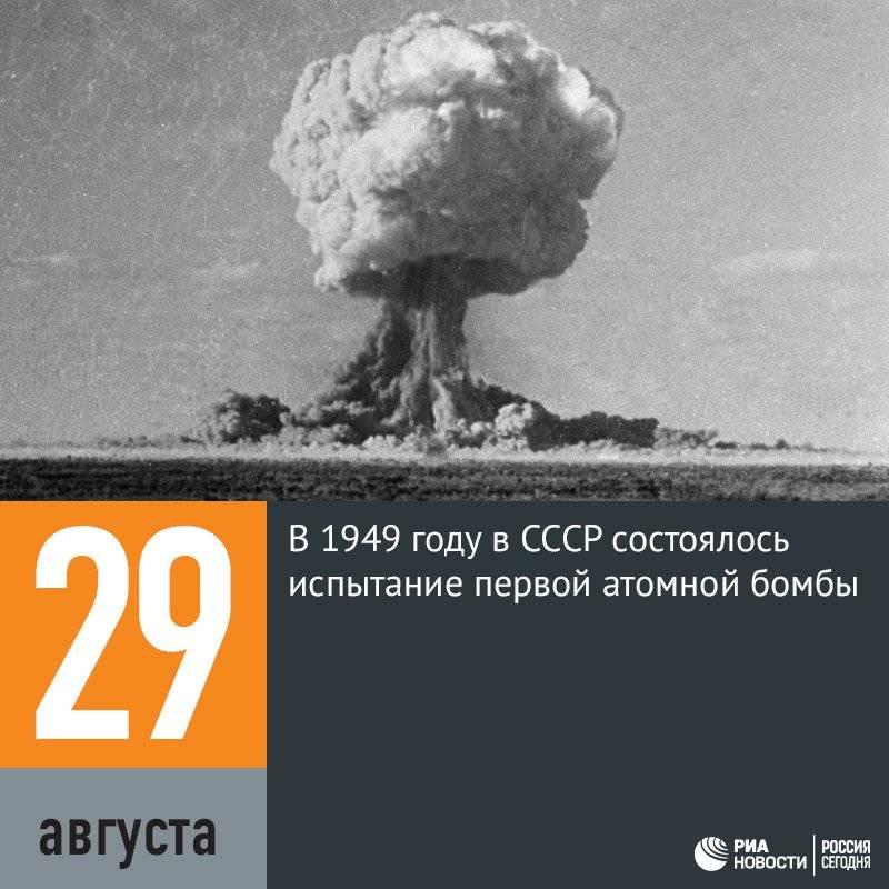 День специалиста по ядерному обеспечению России
