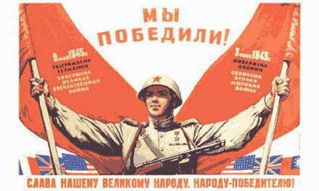 Опрос: В США и Европе не знают о роли СССР в победе над нацизмом