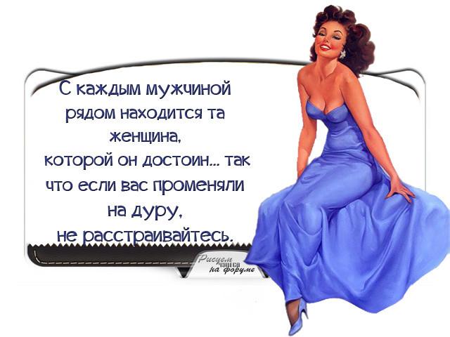 фращы сказаннве каждоц женщиноц каналов русского